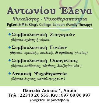 Αντωνίου Έλενα- Ρεπορτάζ Αγοράς
