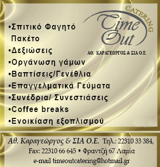 Time-Out-Catering-Reportaz-Agoras