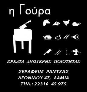 ΓΟΥΡΑ ΚΡΕΟΠΩΛΕΙΟ ΡΕΠΟΡΤΑΖ ΑΓΟΡΑΣ
