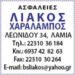 ΛΙΑΚΟΣ ΑΣΦΑΛΕΙΕΣ ΡΕΠΟΡΤΑΖ ΑΓΟΡΑΣ