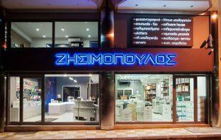 Copy Care Ζησιμόπουλος