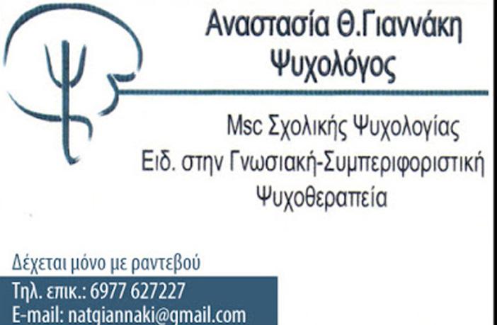 Γιαννάκη Ψυχολόγος