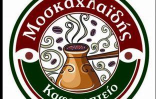 Μοσκαχαϊδής Καφεκοπτείο Λαμία