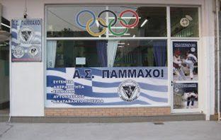 Πάμμαχοι Αθλητικός Σύλλογος Ιτέα