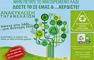 Πράσινο Τηγάνι Ανακύκλωση Λαμία
