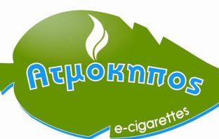Ατμόκηπος Ηλεκτρονικό Τσιγάρο