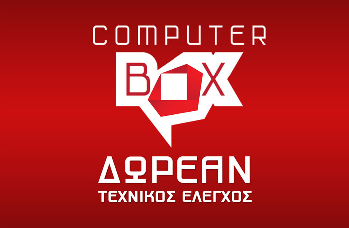 Computer Box Λαμία