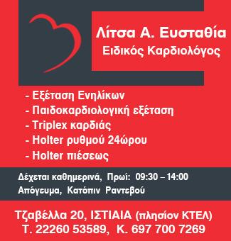 litsa-eustathia-reportaz-agoras